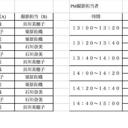 6月8日はっぴーお写真会 撮影者担当表