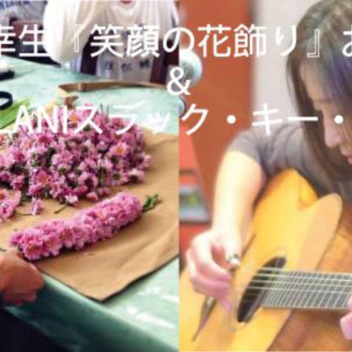 8011web presents 大谷幸生 笑顔の花飾りおはなし会 & MAKALANI スラックキー ライブ
