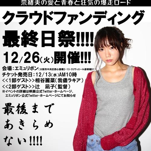 林奈緒美主演映画「クレイジーアイランド」 クラウドファンディング最終日祭!