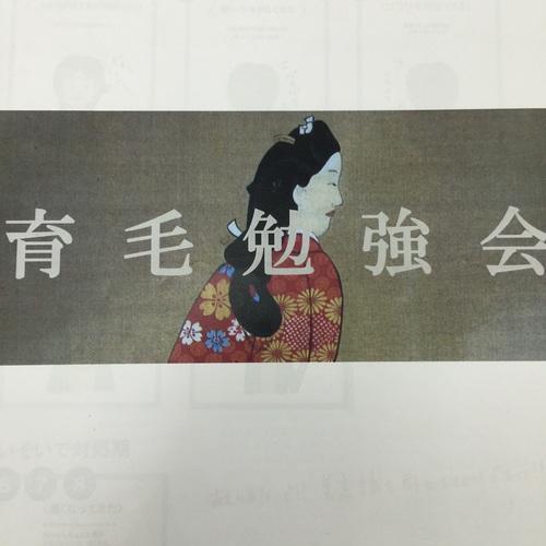 西川啓太の育毛(はぐぐもう)セミナー