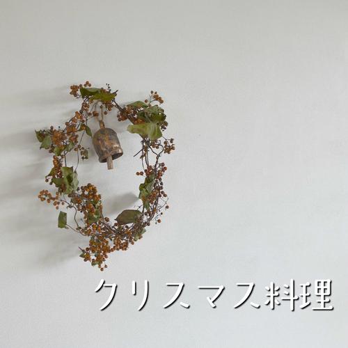 【スペシャルレッスン】 クリスマスメニュー 11月・12月 参加型