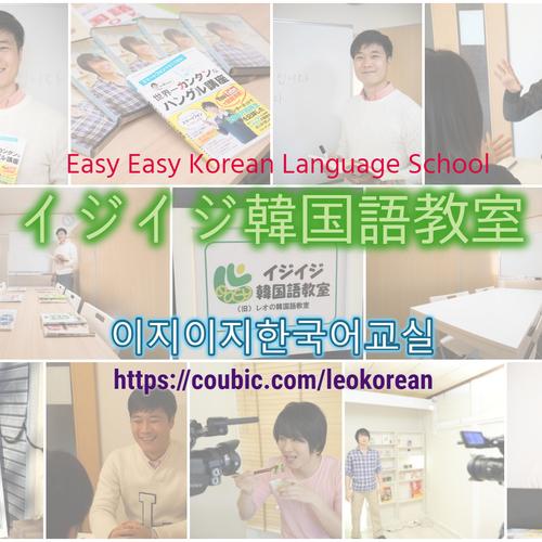 イジイジ韓国語教室の体験レッスン予約ページ