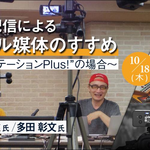"""ライブ配信によるデジタル媒体のすすめ ~""""DTMステーションPlus!""""の場合~"""
