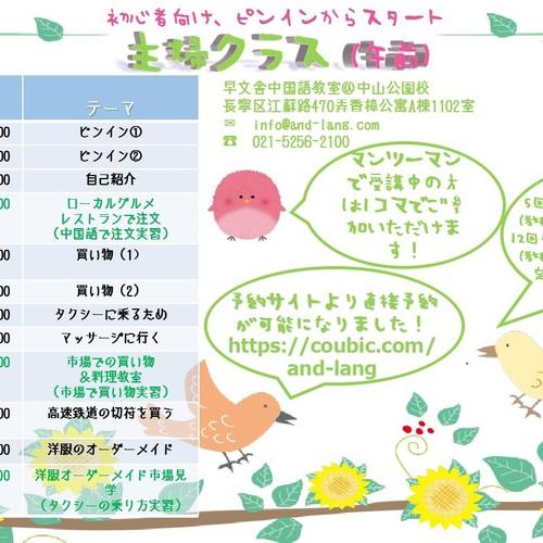 ゼロから始める春の主婦クラス(毎週水曜午前10:30~12:00)