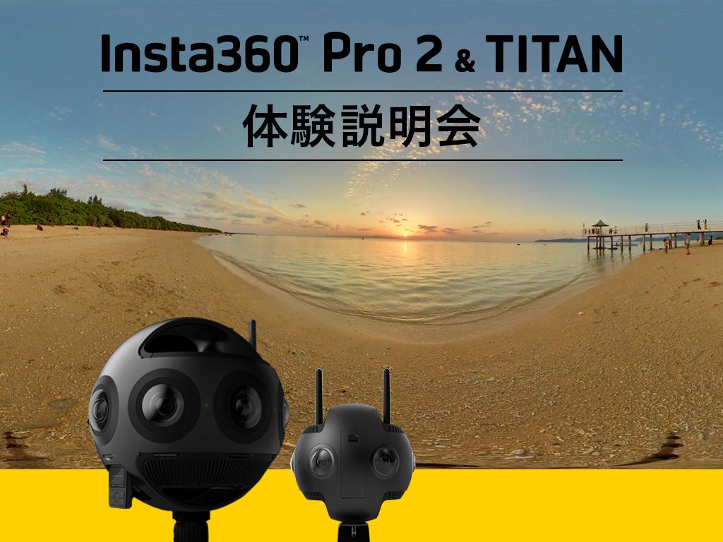 Insta360 Pro2 & TITAN 体験説明会【導入編】