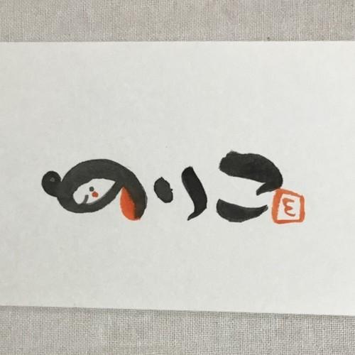 東京:お絵かき書道~中級~