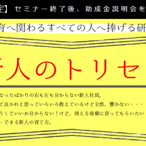 【東京】10/9『新人のトリセツ』&「助成金説明会」