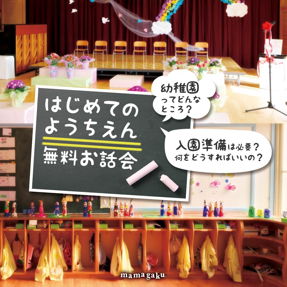 【無料】はじめての幼稚園お話会