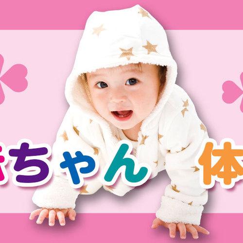 第1回赤ちゃん体操・福岡 キャンセルが1枠でました。