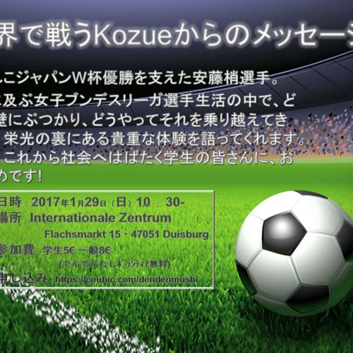 世界で戦うKozueからのメッセージ