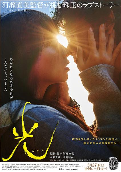 9月1日〜9月30日『光』+『その砂の行方』