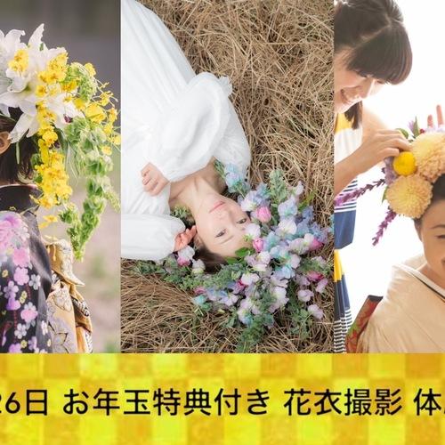 【1月26日開催】お年玉特典付き花衣体験会2020