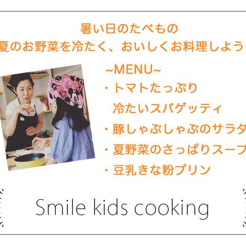 【2018年第7回】Smile kids cooking