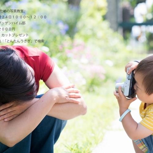 子どものための写真教室