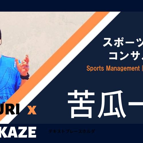 スポーツビジネスコンサルタント・苦瓜一斉氏 1DAYセミナー