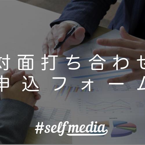 #selfmedia対面打ち合わせ予約フォーム