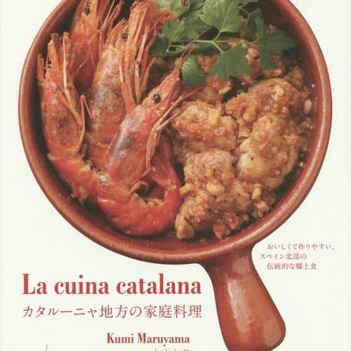 スペイン料理を極める