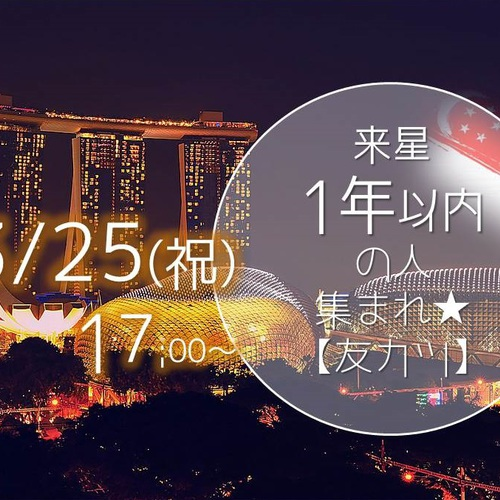 3/25(金)来星1年以内の人、集まれ!【友カツ☆】$50