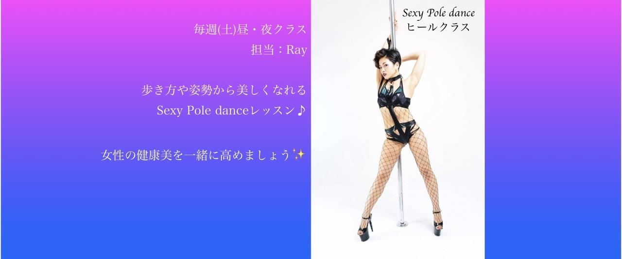 👠Sexy Pole dance ヒールクラス