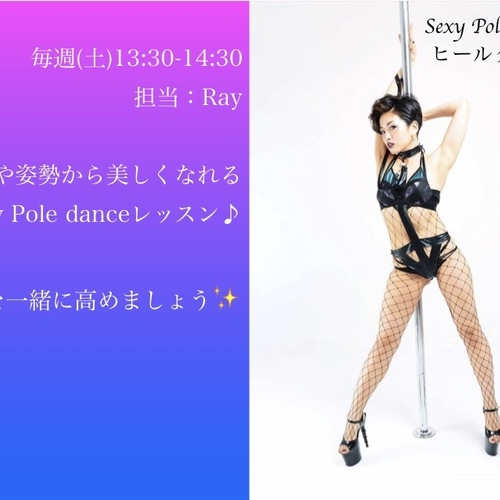 🔰Sexy Pole dance 👠ヒールクラス