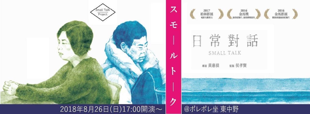 8月26日(日) 台湾映画xアートx哲学カフェ(予約ページ①)