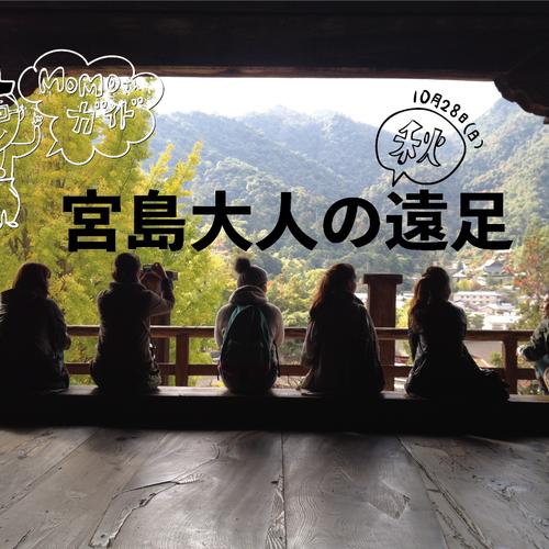 【10/28】秋の大人の宮島遠足『モモさんガイド付き』