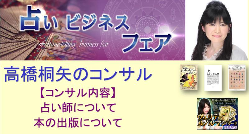 占い本出版・個人コンサル(高橋桐矢)