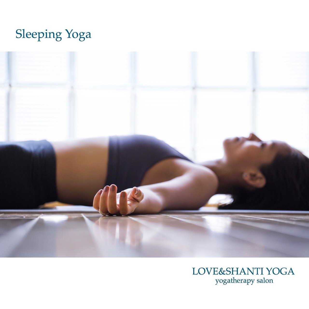 Sleeping Yoga(脳科学・量子力学的ヨーガニドラーパーソナルセッション)