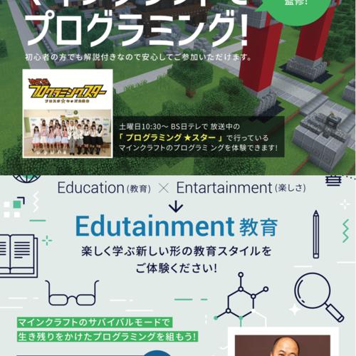 【秋田】GWイベント『マインクラフトでプログラミング』