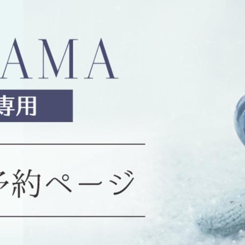 【再診:横浜】ニキビ注射・薬の処方・採血のみ