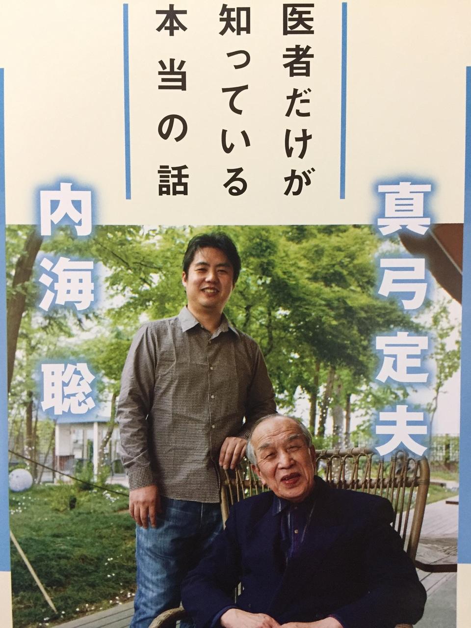 6/3開催! 医療とうまく付き合うための DVD上映会