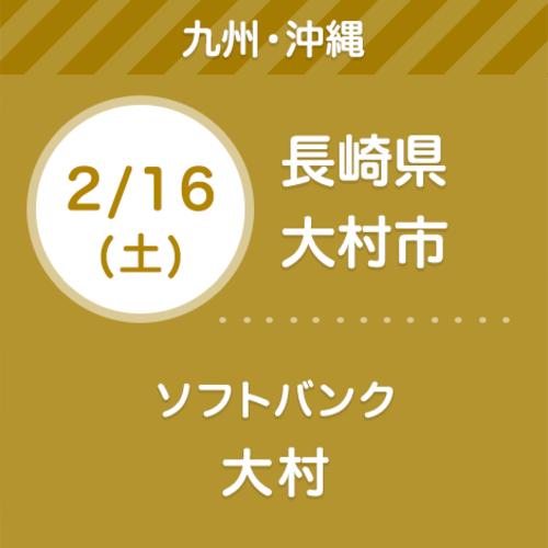 2/16(土)ソフトバンク大村【無料】親子撮影会&ライフプラン相談会