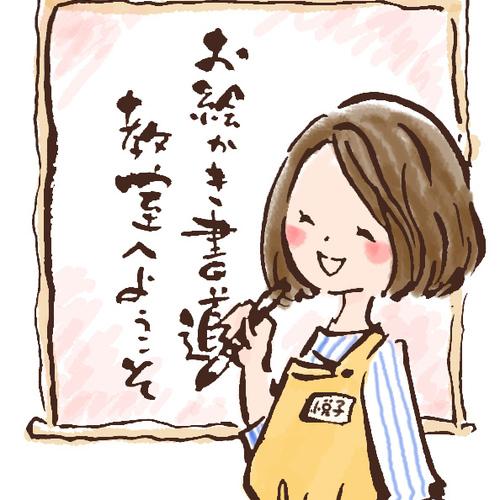 川崎:木曜クラス:お絵かき書道講師コース