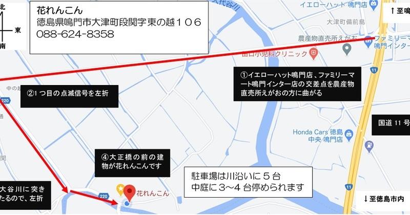 【徳島県/鳴門市】初心者コースー7/2(金),7/3(土)開催ー