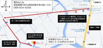 【徳島県/鳴門市】初心者コースー12/3(金),12/4(土)開催ー