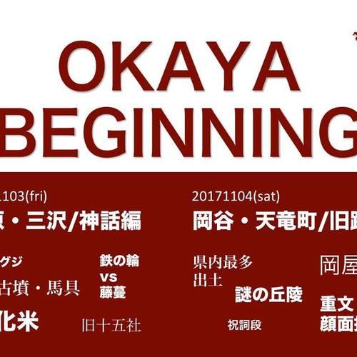 11/4(土) OKAYA BEGINNING 岡谷・天竜町/旧跡編