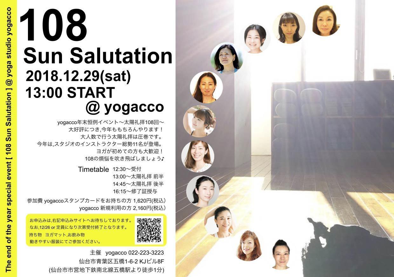 <12/29 (土) >yogacco年末イベント 108回太陽礼拝