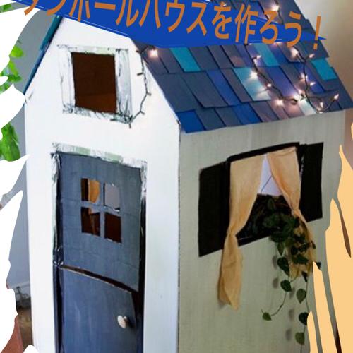 【つくば】夢の家〜ダンボールハウスを作ろう‼︎