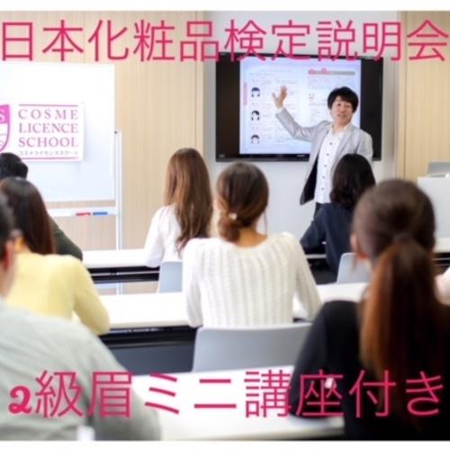 札幌【日本化粧品検定資格取得無料説明会】&【2級眉ミニ講座付き】