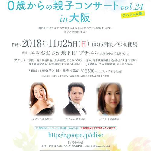 0歳からの親子コンサートvol.24 in大阪