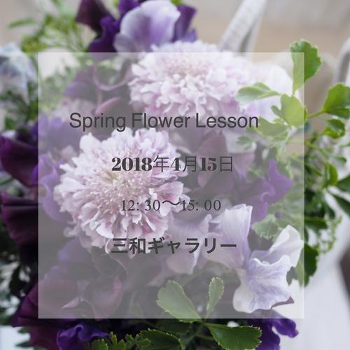 Spring Flower Lesson(単発レッスン)