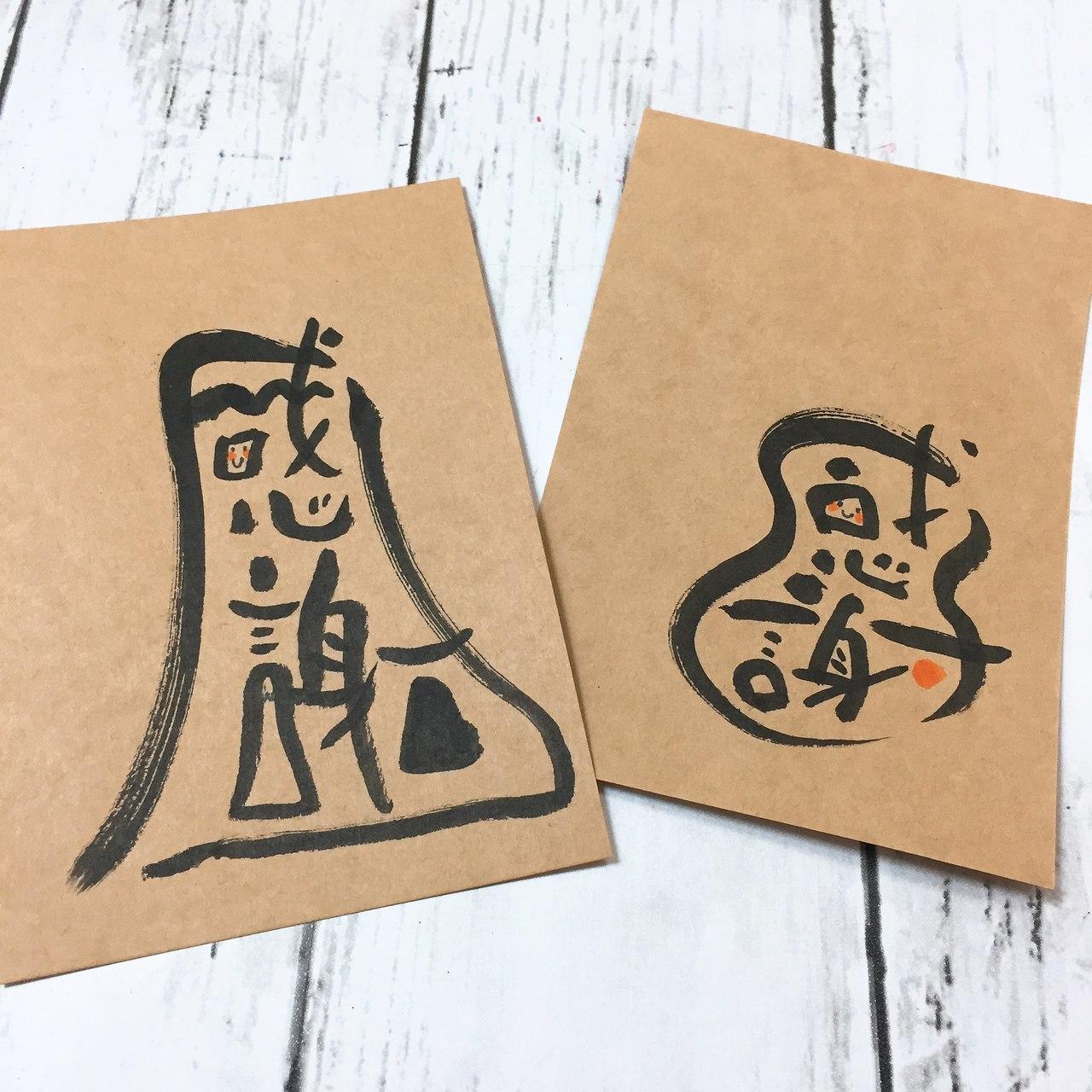 心の距離がグッと縮まる手書きカード作り♪お絵かき書道教室2時間レッスン