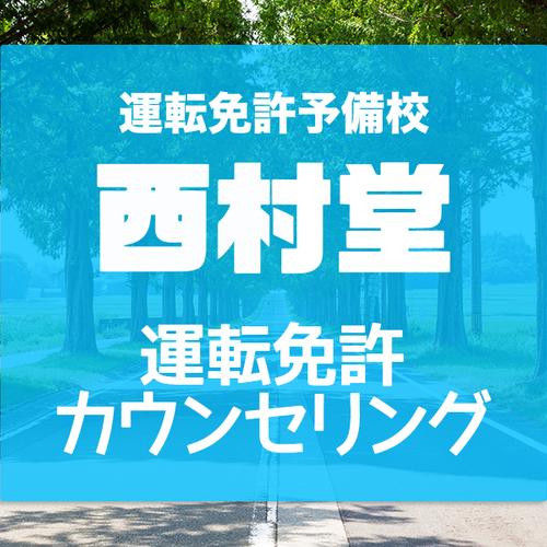 """西村堂が運転免許の""""?""""にお答えします!◆西村堂運転免許カウンセリング(無料)"""