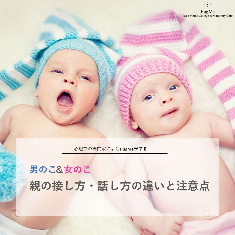 親学セミナーVer2 【男の子・女の子への親の話し方・接し方の違いと注意点】