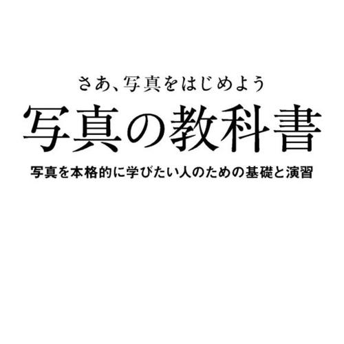 大和田良ワークショップ <写真の教科書>