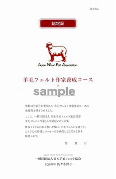 第12期・東京  JWFA 2018年度 羊毛フェルト作家養成コース