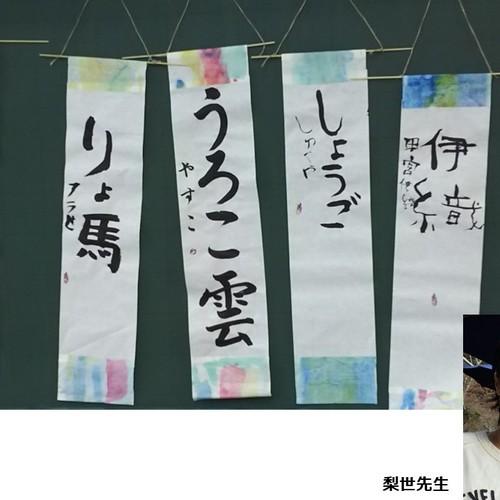 [3歳-小学生]楽書 梨世塾☆名前の軸を作ろう!