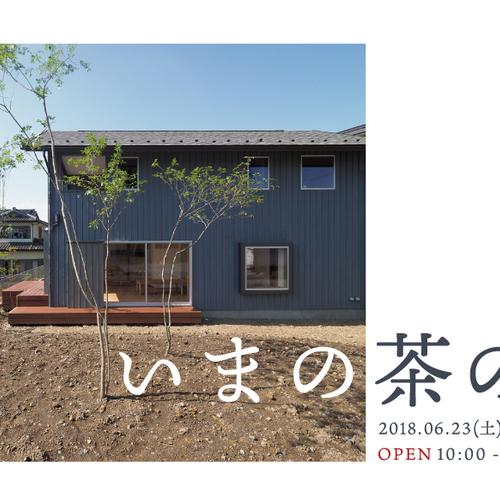 2018.06「いまの茶の間」暮らしの見学会