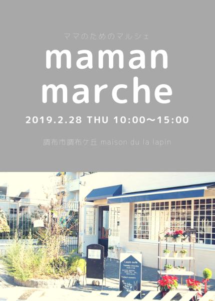 2/28 maman marche 入場予約