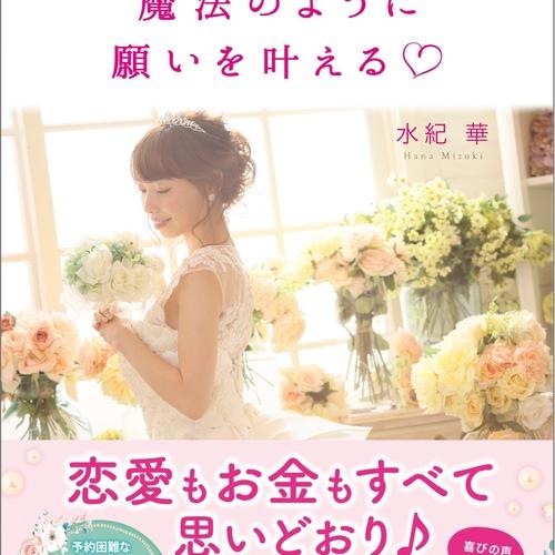 【11月3日】出版記念パーティー@秋葉原